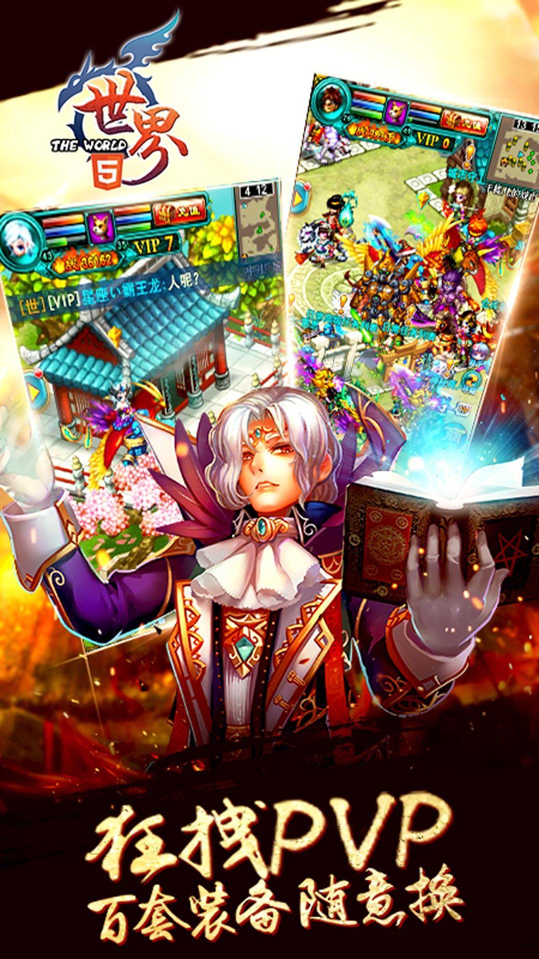 世界Online_游戏介绍图