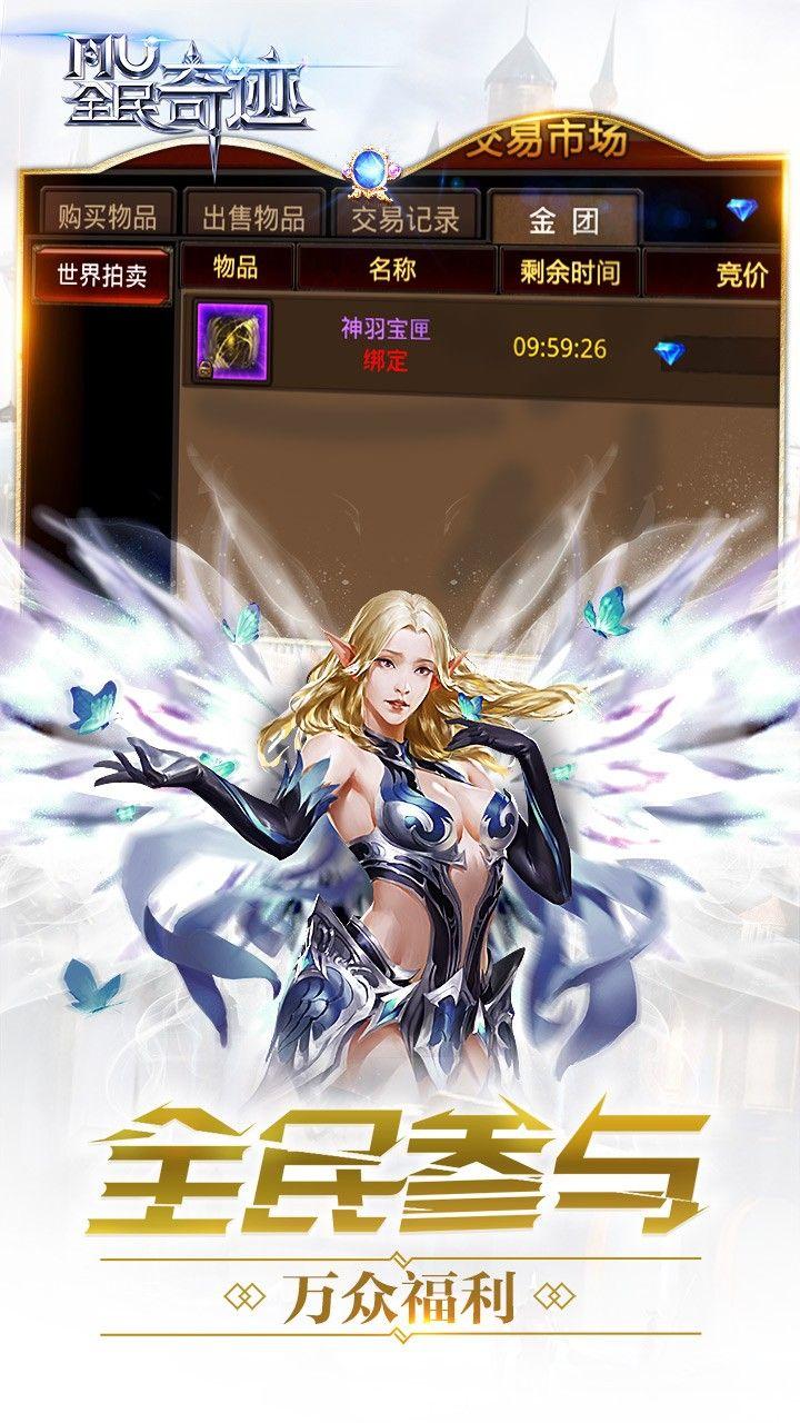 全民奇迹_游戏介绍图