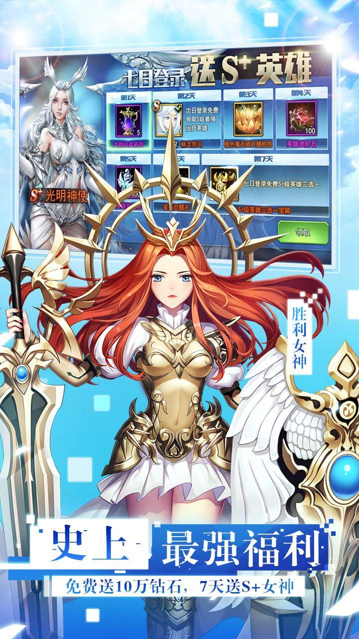 女神联盟2-混服版_游戏介绍图