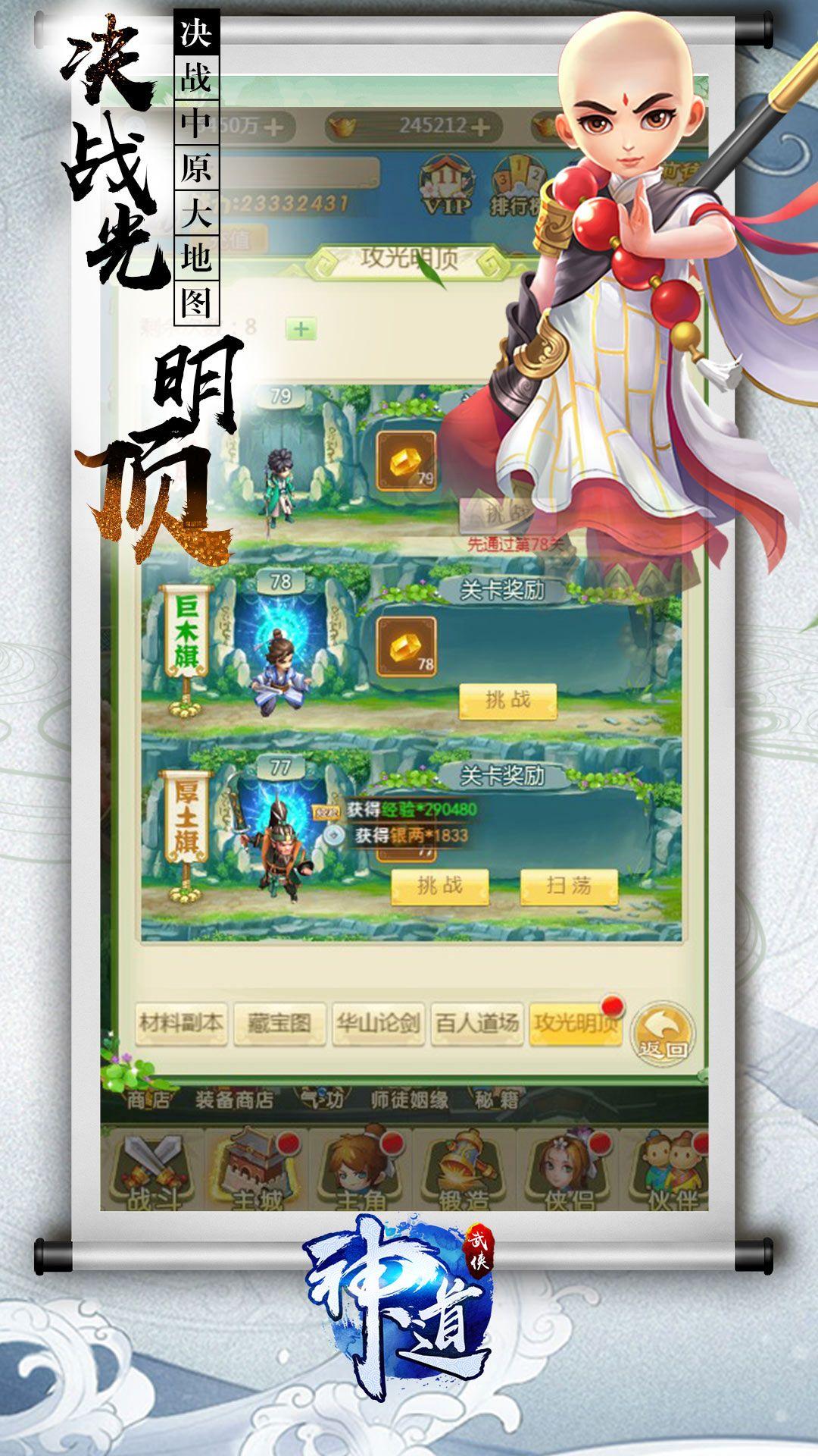 神道_游戏介绍图