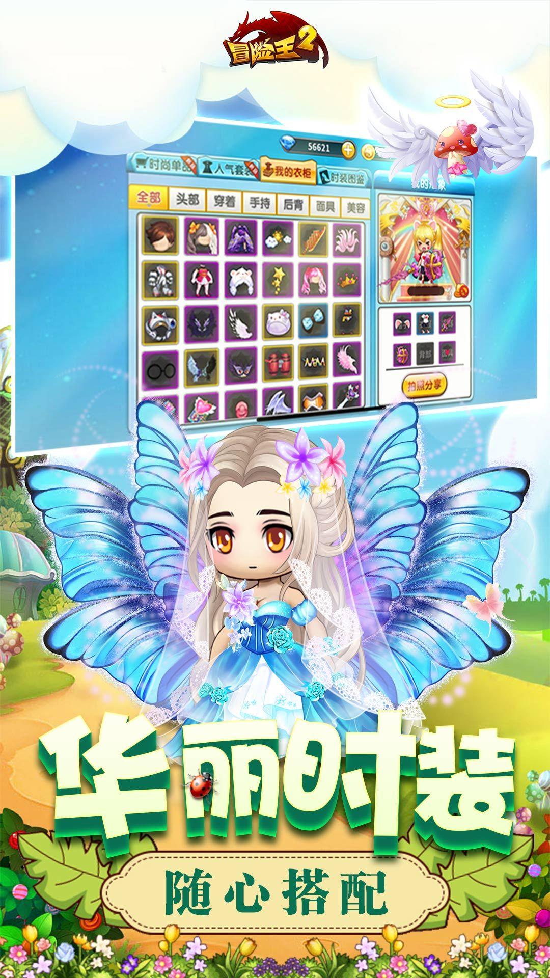 冒险王2-混服版_游戏介绍图