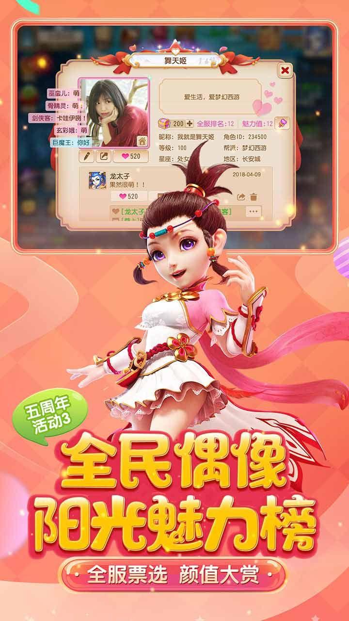 梦幻西游_游戏介绍图