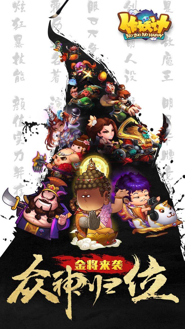 作妖计-新征程_游戏封面图