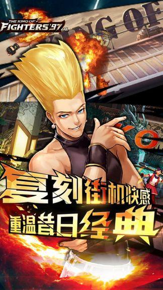 拳皇97OL_游戏介绍图