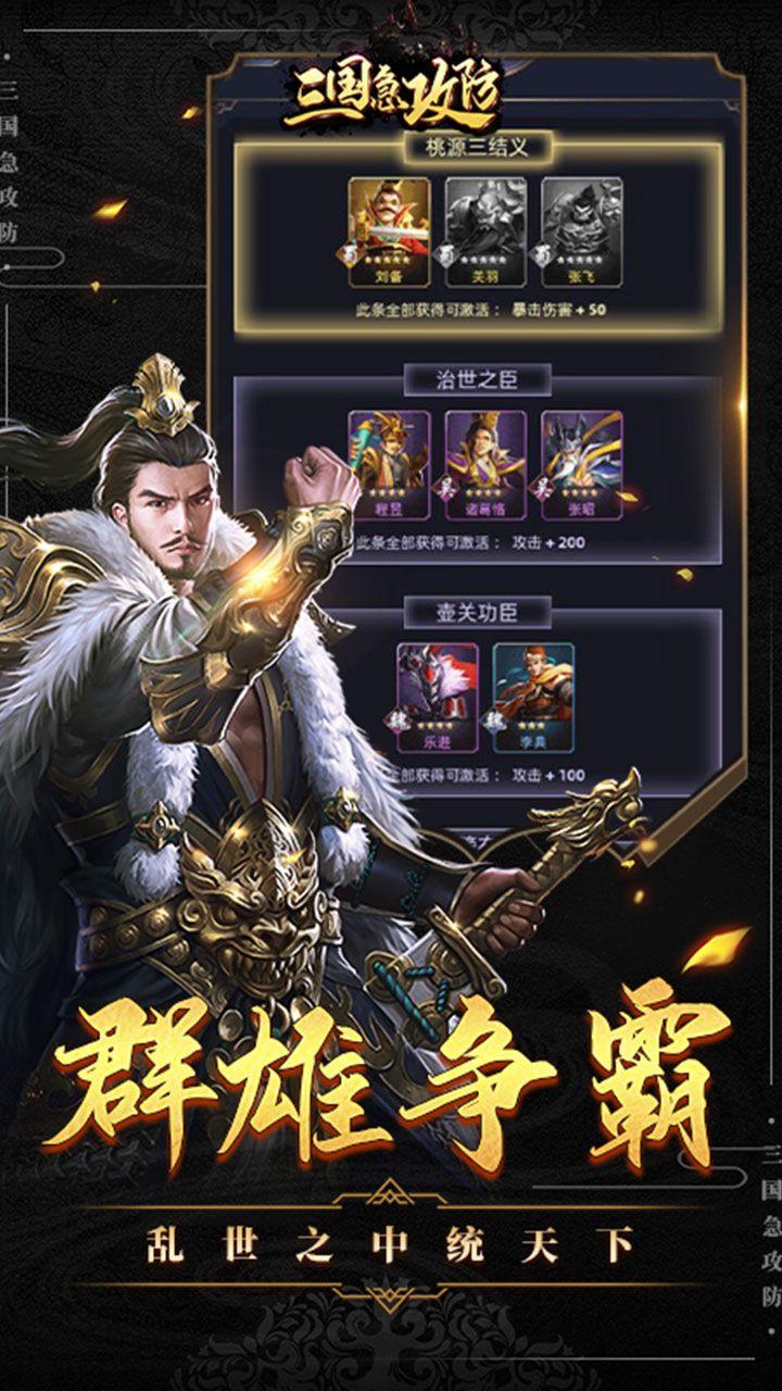 三国急攻防_游戏介绍图