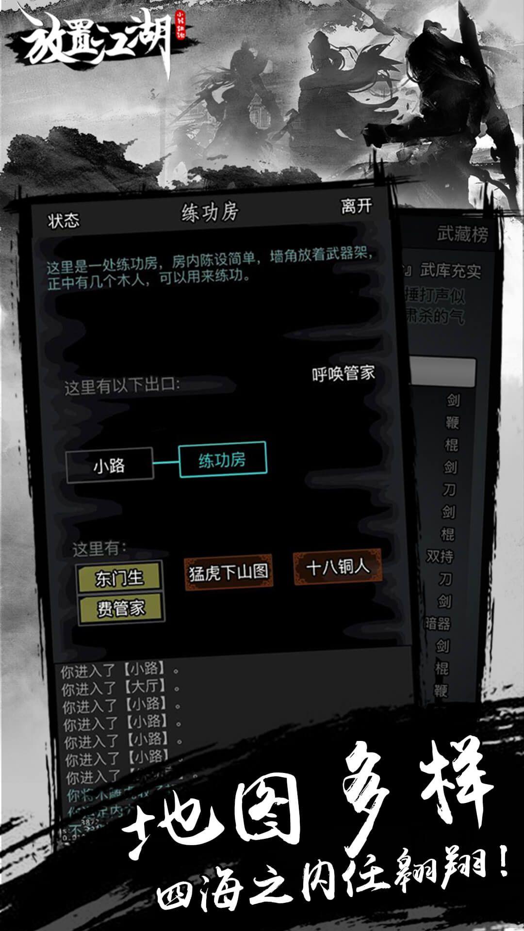 放置江湖_游戏介绍图