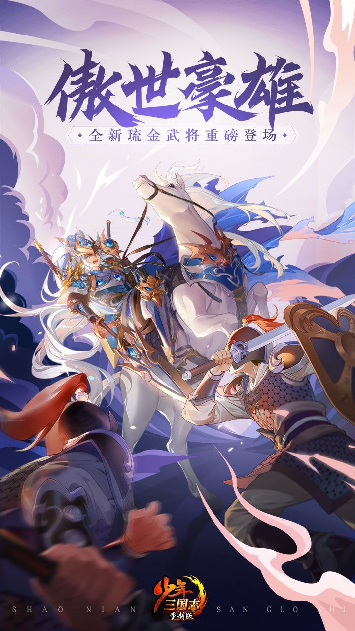 少年三国志-大漠惊魂_游戏介绍图