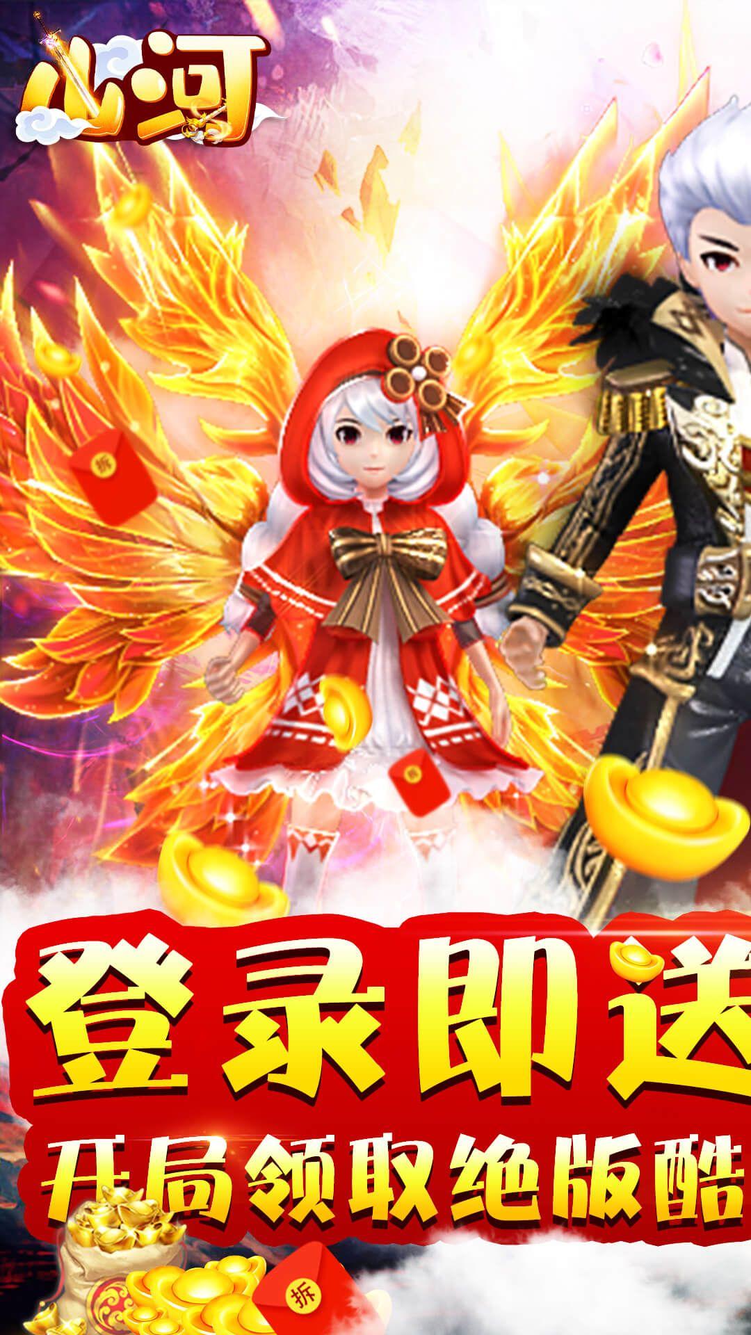 山河-Q传_游戏封面图