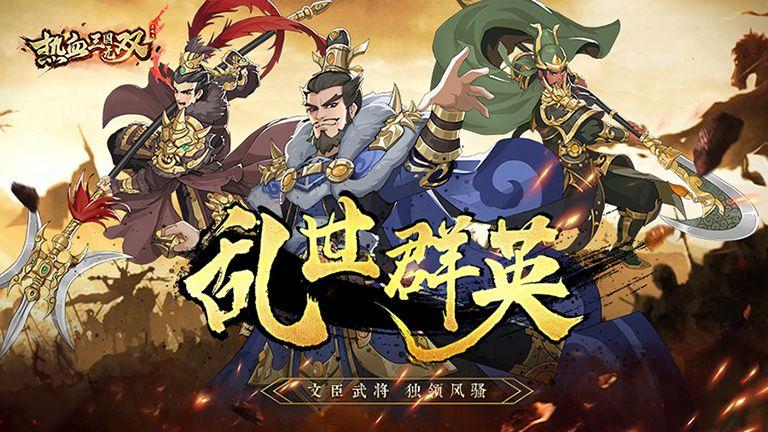 热血三国无双_游戏封面图