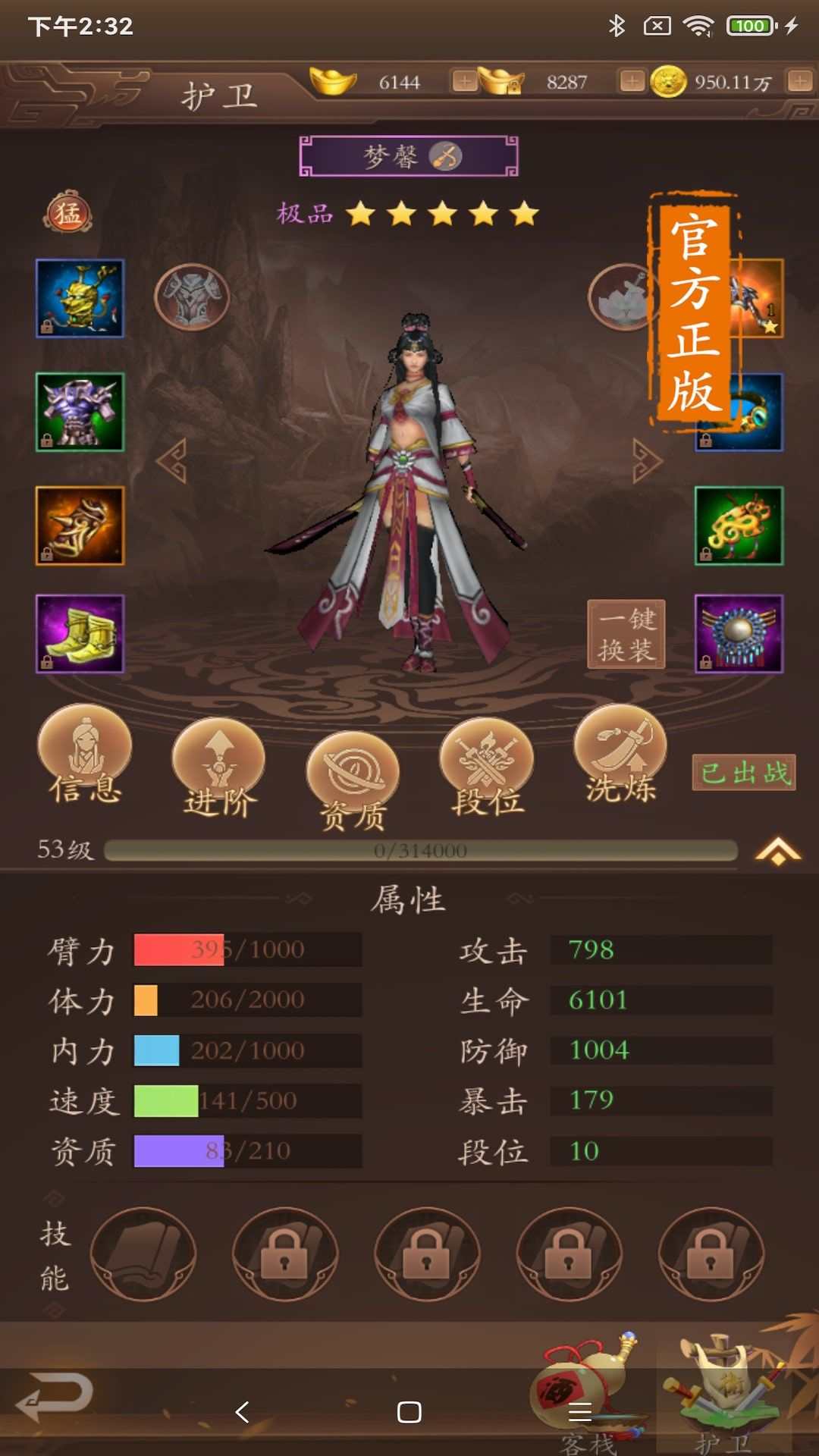 龙印OL_游戏介绍图